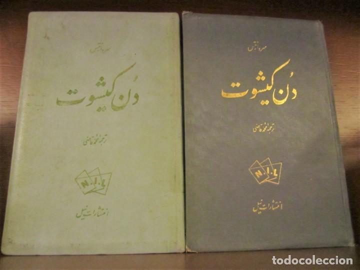 Libros: DON QUIJOTE en FARSI 1956 - 1958. IRÁN. 2 tomos. PRIMERA EDICIÓN - Foto 3 - 189302317