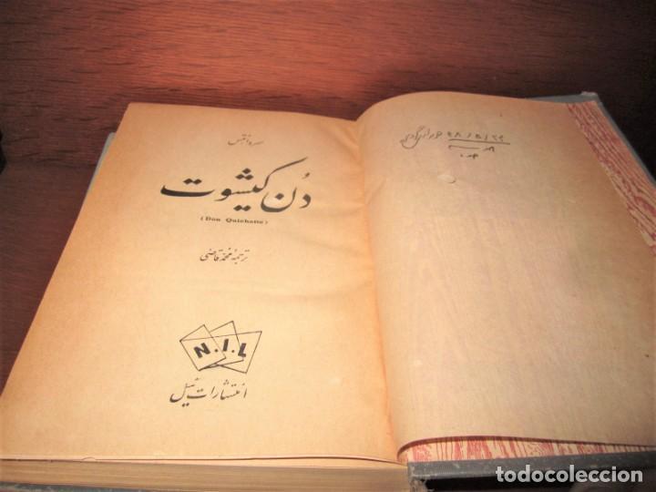 Libros: DON QUIJOTE en FARSI 1956 - 1958. IRÁN. 2 tomos. PRIMERA EDICIÓN - Foto 4 - 189302317