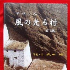 Libros: LOS 100 PUEBLOS MÁS BELLOS DE ESPAÑA. ESCRITO EN JAPONÉS. JAPÓN. AÑO: 1999. ÚNICO EN TC. . Lote 194336288