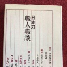 Libros: KATANA. TSUBA. FABRICACIÓN ARTESANA. ESPADA JAPONESA. SAMURAI.. Lote 195284752
