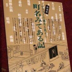 Libros: PERSONALIDADES QUE DIERON SU NOMBRE A SU CIUDAD NATAL.. Lote 195323697