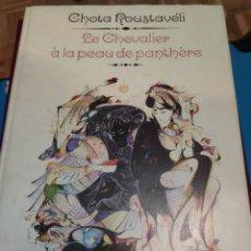 Libros: LE CHEVALIER A LA PEAU DE PANTHERE. CHOTA ROUSTAVELI. 1989. Lote 195511737