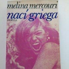 Libros: NACÍ GRIEGA - MELINA MERCOURI - DOPESA. Lote 222804545