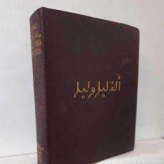 Libros: LIBRO DE LAS MIL Y UNA NOCHES TOMO I. Lote 226982037