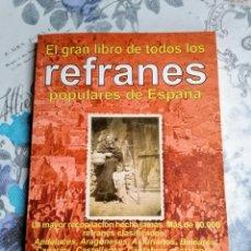 Libros: EL GRAN LIBRO DE TODOS LOS REFRANES POPULARES DE ESPAÑA.MAS DE 20000.ED EL ARCA DE PAPEL. Lote 246501165