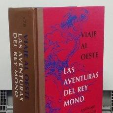 Libros: LAS AVENTURAS DEL REY MONO. VIAJE AL OESTE (OBRA COMPLETA) - ANÓNIMO CHINO DEL SIGLO XVI. Lote 268315409