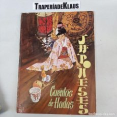 Libros: CUENTOS DE HADAS JAPONESES - ARM08 -. Lote 271646628