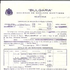 Líneas de navegación: POLIZA SEGURO LINEA DE NAVEGACIÓN. BULGARIA. 1916.. Lote 56818954