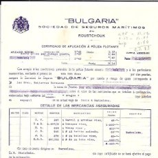 Líneas de navegación: POLIZA SEGURO LINEA DE NAVEGACIÓN. BULGARIA. 1916.. Lote 56818964