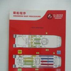 Líneas de navegación: BARCO / TARJETA DE SEGURIDAD DEL BARCO TURBOJET HONGKONG MACAO TYPE 2 SAFETY INSTRUCTION CARD. Lote 254128460