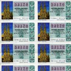 Lotería Nacional: PLIEGO DE 10 CUPONES DE LOTERIA NACIONAL DEL 22 DE DICIEMBRE DE 1977LA SAGRADA FAMILIA)VERDE ESMERAL. Lote 36008557