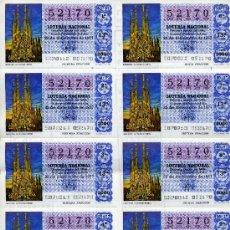 Lotería Nacional: PLIEGO DE 10 CUPONES DE LOTERIA NACIONAL DEL 22 DE DICIEMBRE DE 1977LA SAGRADA FAMILIA) VIOLETA. Lote 36008680