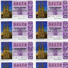 Lotería Nacional: PLIEGO DE 10 CUPONES DE LOTERIA NACIONAL DEL 22 DE DICIEMBRE DE 1977 (LA SAGRADA FAMILIA) GRANATE . Lote 36008961