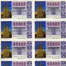 Lotería Nacional: PLIEGO DE 10 CUPONES DE LOTERIA Nº03493 DEL 22 DE DICIEMBRE DE 1977 (LA SAGRADA FAMILIA) MORADO. Lote 36023535