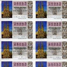 Lotería Nacional: PLIEGO DE 10 CUPONES DE LOTERIA Nº26083 DEL 22 DE DICIEMBRE DE 1977 (LA SAGRADA FAMILIA)MARON OSCURO. Lote 36024542