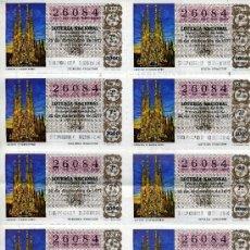 Lotería Nacional: PLIEGO DE 10 CUPONES DE LOTERIA Nº26084 DEL 22 DE DICIEMBRE DE 1977 (LA SAGRADA FAMILIA)MARON OSCURO. Lote 36024599