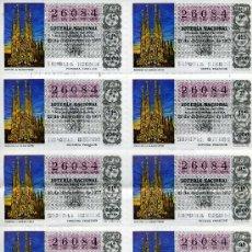 Lotería Nacional: PLIEGO DE 10 CUPONES DE LOTERIA Nº26084 DEL 22 DE DICIEMBRE DE 1977(LA SAGRADA FAMILIA)VERDE NEGRUZC. Lote 36028205