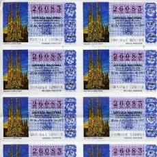 Lotería Nacional: PLIEGO DE 10 CUPONES DE LOTERIA Nº26083 DEL 22 DE DICIEMBRE DE 1977(LA SAGRADA FAMILIA) VIOLETA. Lote 36028386