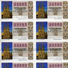 Lotería Nacional: PLIEGO DE 10 CUPONES DE LOTERIA Nº20856 DEL 22 DE DICIEMBRE DE 1977 (LA SAGRADA FAMILIA) MARON. Lote 36028955