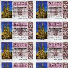 Lotería Nacional: PLIEGO DE 10 CUPONES DE LOTERIA Nº52170 DEL 22 DE DICIEMBRE DE 1977(LA SAGRADA FAMILIA) LILA OSCURO. Lote 36029276