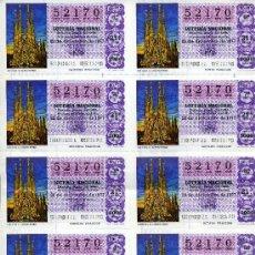 Lotería Nacional: PLIEGO DE 10 CUPONES DE LOTERIA Nº52170 DEL 22 DE DICIEMBRE DE 1977(LA SAGRADA FAMILIA) VIOLETA. Lote 36029661