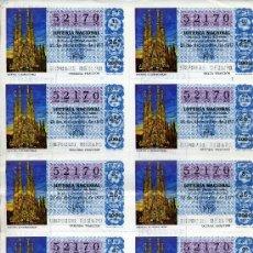 Lotería Nacional: PLIEGO DE 10 CUPONES DE LOTERIA Nº52170 DEL 22 DE DICIEMBRE DE 1977(LA SAGRADA FAMILIA) AZUL. Lote 36030179