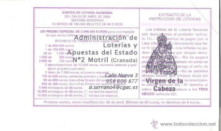 Lotería Nacional: SELLO O TAMPON DE LA ADMINISTRACION PROCEDENTE - Foto 2 - 195340520