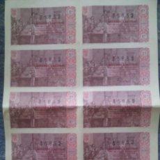 Lotería Nacional: LOTERIA NACIONAL / SERIE 4ª COMPLETA EN HOJA CONJUNTA / 10 DECIMOS / SORTEO DE NAVIDAD / 1963. Lote 45713785