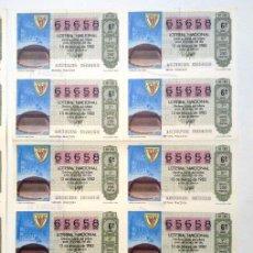 Lotería Nacional: BILLETE COMPLETO DE LOTERIA. 1982.10/82. ESTADIO SAN MAMES. BILBAO. AD. Nº5. SAGASTA. CÁDIZ. Lote 86603280