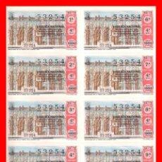 Lotería Nacional: PLIEGO DE 10 DECIMOS AÑO 1973 SORTEO Nº 40 LOTERIA DEL SABADO . Lote 98541683