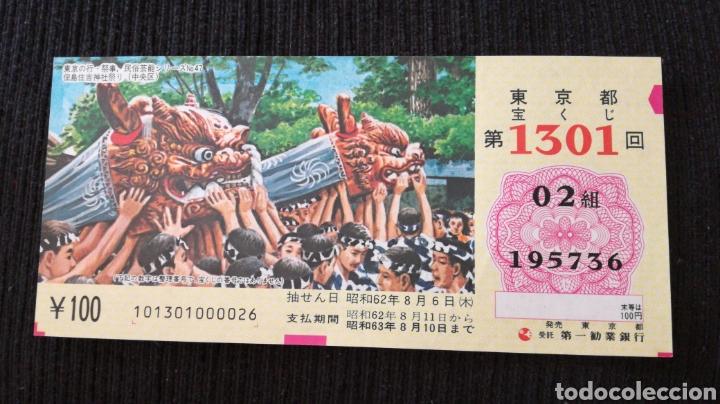 LOTERÍA DE JAPÓN (Coleccionismo - Lotería Nacional)