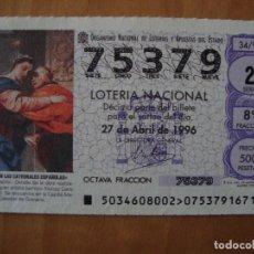 Lotería Nacional: DECIMO LA VISITACION EN LA CATEDRAL DE GRANADA 27 ABRIL 1996. Lote 109461603