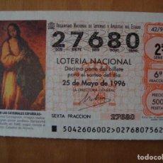 Lotería Nacional: DECIMO LA PURISIMA CONCEPCION EN LA CATEDRAL DE ALMERIA 25 MAYO 1996. Lote 109462487