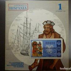 Lotería Nacional: LOTEROFILIA HISPANIA - LA PRIMERA EXPOSICION LOTEROFÍLICA DE LA HISPANIDAD EN MADRID - 1 - 09 -1982. Lote 112383667