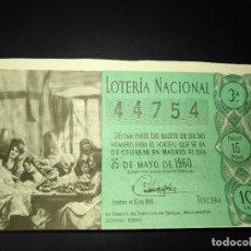 Lotería Nacional: DÉCIMO LOTERIA NACIONAL 1960 SORTEO 15 ESPAÑA . Lote 115165299