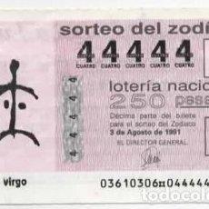 Lotería Nacional: LOTERÍA NACIONAL POR NUMERACIÓN - CINCO NÚMEROS IGUALES ( 44444 ). Lote 118728651