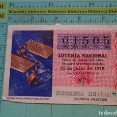 Lotería Nacional: CUPÓN DÉCIMO DE LA LOTERÍA NACIONAL. SORTEO 22 JULIO 1978. ENERGÍA SOLAR PANELES FOTOELÉCTRICOS. Lote 125863279