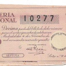 Lotería Nacional: DECIMO LOTERIA NACIONAL SORTEO Nº 32 DE 1944. Lote 130596306