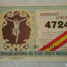 Lotería Nacional: PARTICIPACIÓN DE L. NACIONAL, 1972,_COFRADIA DEL STS CRISTO MUTILADO, ZAMORA. Lote 137148106
