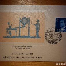 Lotería Nacional: TARJETA Y MATASELLOS EXLOVAL´81 EXPOSICIÓN LOTEROFILIA - VALLADOLID - 27 AL 29 DE DICIEMBRE DE 1981. Lote 145667558