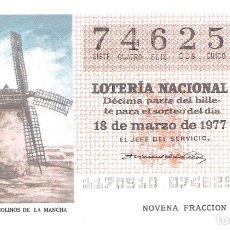 Lotería Nacional: 1 DECIMO LOTERIA DEL SABADO - 18 MARZO 1977 11/77 CIUDAD REAL MOLINOS O MOLINO DE LA MANCHA QUIJOTE. Lote 195340491
