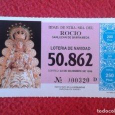 Lotería Nacional: PARTICIPACIÓN DE LOTERÍA NACIONAL LOTTERY 1996 HERMANDAD NUESTRA SEÑORA DEL ROCÍO SANLÚCAR BARRAMEDA. Lote 175502835