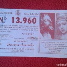 Lotería Nacional: PARTICIPACIÓN DE LOTERÍA NACIONAL 1993 CRISTO LA AGONÍA MARÍA MADRE DEL REDENTOR CÓRDOBA EL NARANJO. Lote 175519927