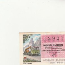 Lotería Nacional: LOTERIA NACIONAL 1979 SORTEO Nº 44 SERIE 6ª NUMERO CAPICUA 12921. Lote 194613932