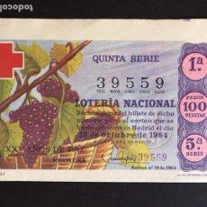 Loterie Nationale: LOTERIA AÑO 1964 SORTEO 29 CRUZ ROJA. Lote 203036561
