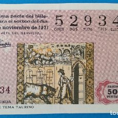 Lotteria Nationale Spagnola: LOTERÍA NACIONAL 1971. TAUROMAQUIA, SORTEO 36. Lote 203551833