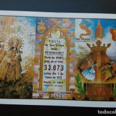 Lotería Nacional: LOTERIA VALENCIA 1973, VIRGEN DE LOS DESAMPARADOS, FIESTA SAN VICENTE MARTIR, BENIMAMET. Lote 207183107