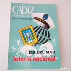 Lotería Nacional: ANTIGUA POSTAL DE LOTERIA NACIONAL. AÑO 1981. NUEVA. Lote 212841102
