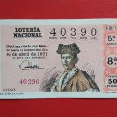 Lotería Nacional: DECIMO DE LOTERIA NACIONAL AÑO 1971 SORTEO Nº 12. Lote 218300588