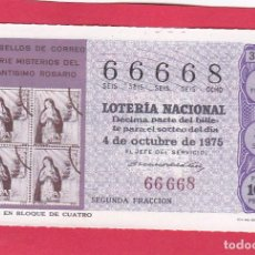 Loterie Nationale: LOTERIA AÑO 1975 SORTEO 39 4 NUMEROS IGUALES 66668. Lote 221559477